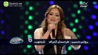 اغاني برواس حسين اراب ايدول