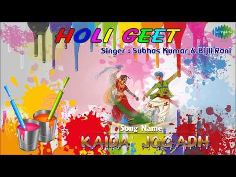 Kaida Jogadh   Holi Special Bhojpuri Song   Bijli Rani, Subhas Kumar