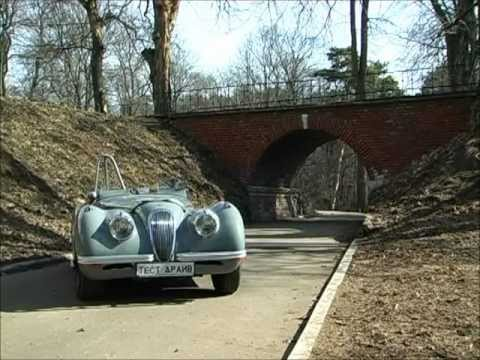 Тест-драйв Jaguar XK 120