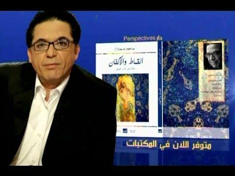 قراءات في الشأن التونسي بعد الثورة في الكتاب الأكثر طلبا حاليّا  القماط والأكفان  لعبد الحليم المسعودي متوفّر الآن في المكتبات