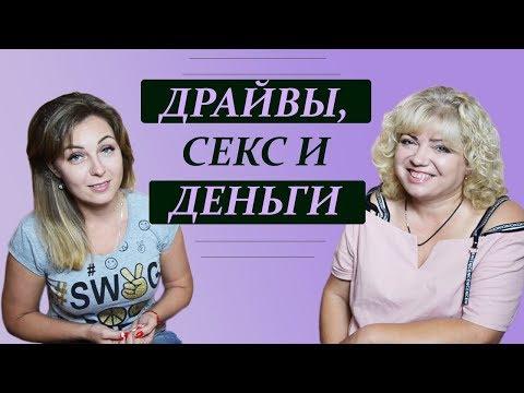 """Психотерапевтическая группа """"Драйвы, секс и деньги"""" в Одессе."""