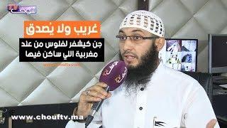 غريب ولا يُصدق..جن كيشفر لفلوس من عند مغربية اللي ساكن فيها ..شوفو الحيلة باش حصل |