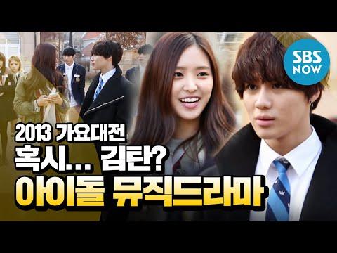 SBS [2013가요대전] - 뮤직드라마 THE MIRACLE 1부