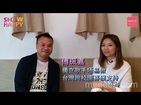 獨立歌手唔易做 傅珮嘉台灣跑校園喜獲支持