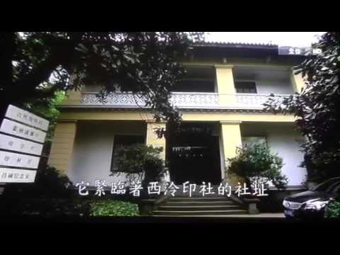 The Great China Discovery - Zhejiang..Hangzhou 浙江。杭州(2)