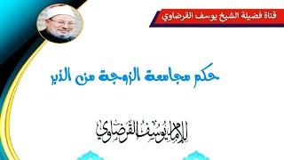 القرضاوي وحكم مجامعة الزوجة في الدبر