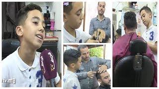 بالفيديو..أصغر حلاق في المغرب: كرهاتني أستاذة في القراية ودرت الحلاقة وكتمنى نكون حلاق ديال لاعبي الرجاء ونولي مشهور |