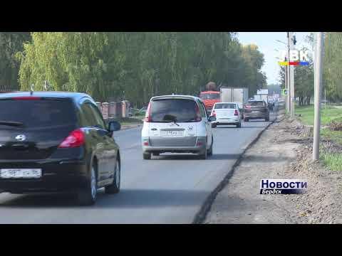 Трехлетний 264-миллионный контракт на ремонт ул. Черемушная в Бердске заключили до 2022 года