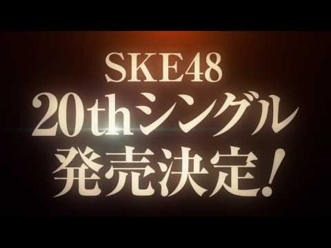 SKE48 20thシングル発売のお知らせ