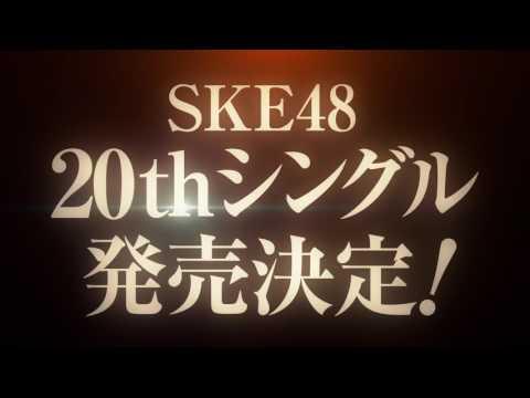 SKE48 20thシングル発売のお知らせ