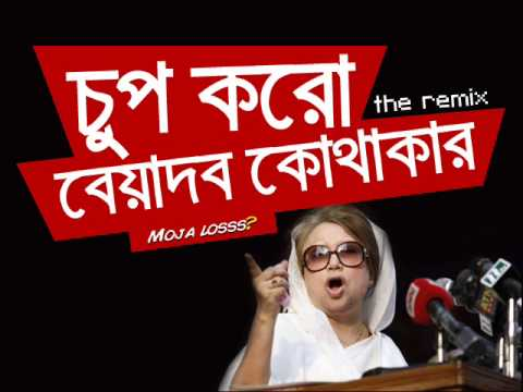 The Beyadob Kothakar Remix | feat. Khaleda Zia