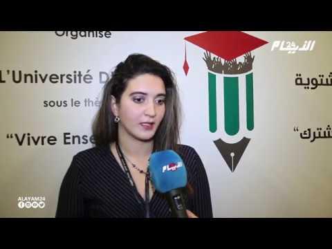 الطلبة المغاربة في المهجر والجامعة الشتوية بإيفران