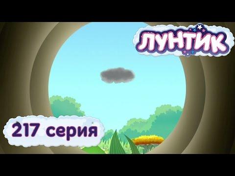 217 серия. Тучка