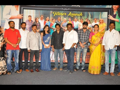 Ammamma Gari Illu Movie Teaser Launch