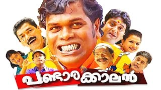 "MALAYALAM COMEDY FULL MOVIE ""PANDAARAKKAALAN"""