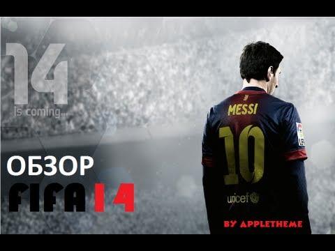 Обзор игры Fifa 14 на iOS