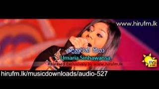 Denuwan Piya - Umaria Sinhawansa