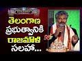 SS Rajamouli Speech @ World Telugu Conference 2017 || Day 4 || Hyderabad || NTV