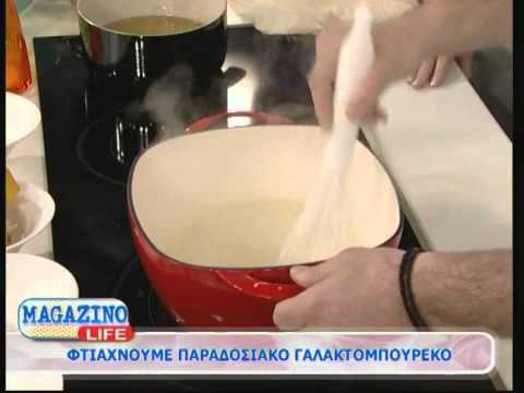 Magazino life  - Παραδοσιακό γαλακτομπούρεκο  - 01-02-2014