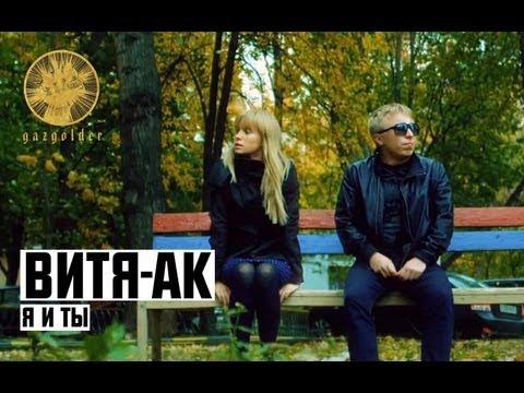 Витя АК - Я и Ты