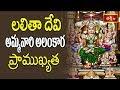 లలితా దేవి అమ్మవారి అలంకార ప్రాముఖ్యత || #SharanNavaratri || Dharma Sandehalu || Bhakthi TV
