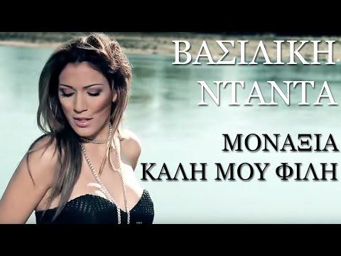 Vasiliki Ntanta - Monaxia Kali Mou Fili в HD