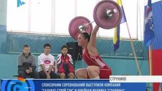 Первенство по тяжелой атлетике в Струнино