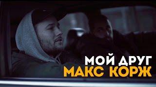 Макс Корж - Мой друг Скачать клип, смотреть клип, скачать песню