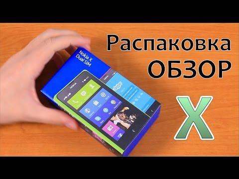Nokia X Распаковка, Обзор