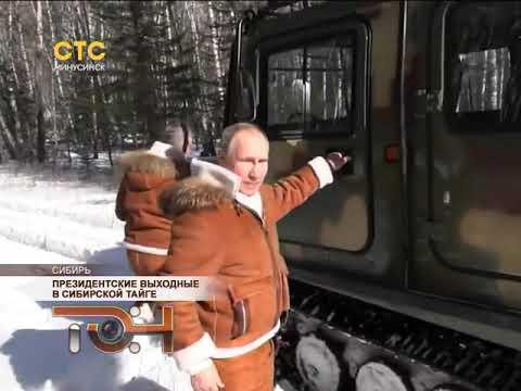 Президентские выходные в сибирской тайге