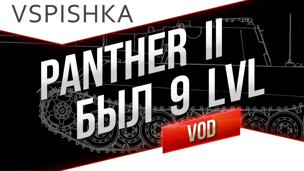 "VOD ""Папка в танке"" по World of Tanks / Vspishka Panther 2"