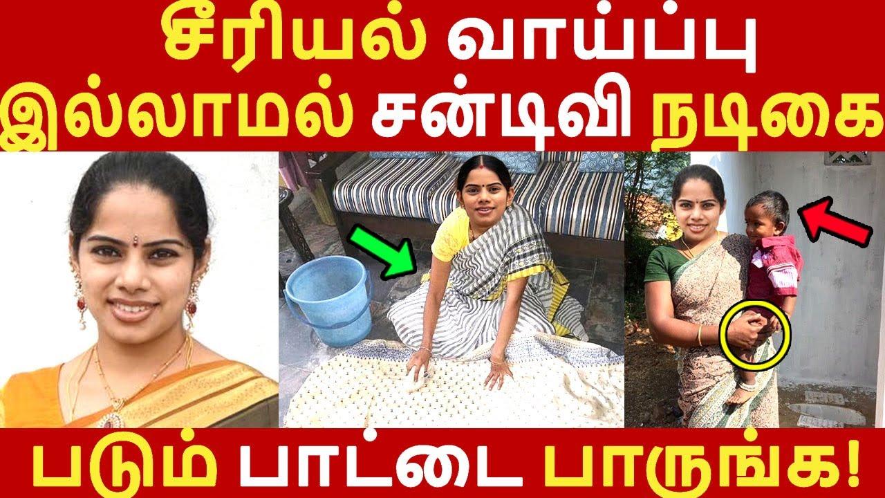 சீரியல் வாய்ப்பு இல்லாமல் சன் டிவி நடிகை படும் பாட்டை பாருங்க!   Deepa Venkat   Cinema News  
