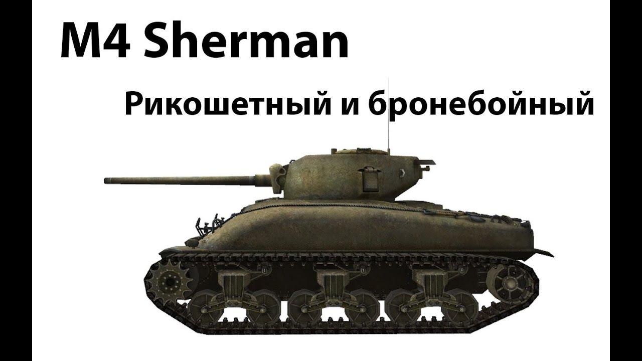 M4 Sherman - Рикошетный и бронебойный