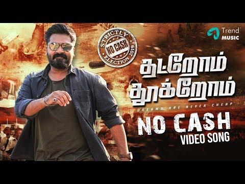 No Cash Video Song - Demonetization Anthem - Thatrom Thookrom Movie - STR - Kabilan Vairamuthu