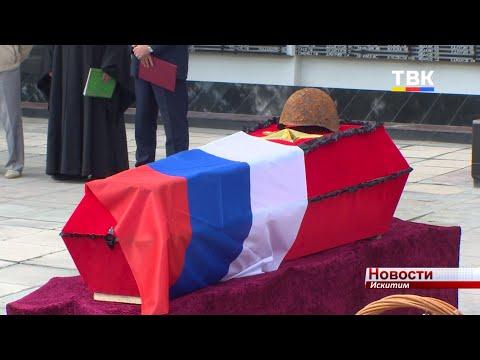 Вернулся домой через 78 лет после начала войны. В Искитиме захоронили останки солдата Василия Амбросова
