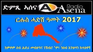 <Voice of Assenna: New Year Message -ከምቶም ሰብሕድሪ መብጽዓና ንፈጽም - Dec 31, 2016