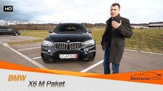 Запрет дизеля в городах Германии и BMW X6 M Paket     Автомобили из Германии Денис Рем Дестакар