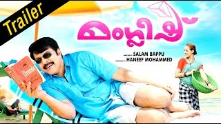 Manglish Malayalam Movie 2014 Official Trailer Full