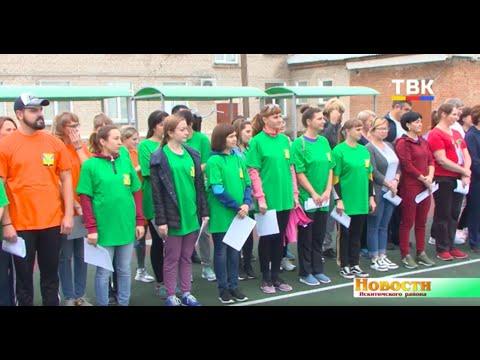 Работники администраций Искитимского района и сельсоветов сдали нормативы ГТО