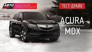 Тест-драйв - Acura MDX (Наши тесты) - АВТО ПЛЮС. Авто Плюс ТВ
