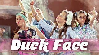 Варя Стрижак - Duck Face