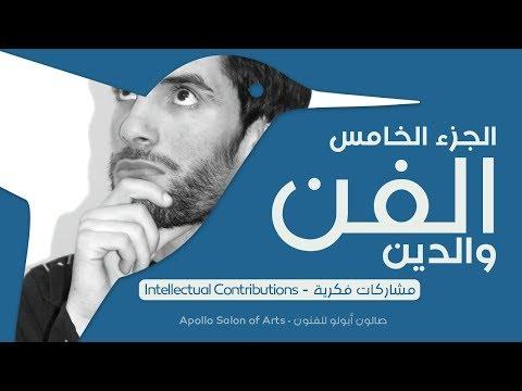 الفن و الدين مع احمد الخنبوبي