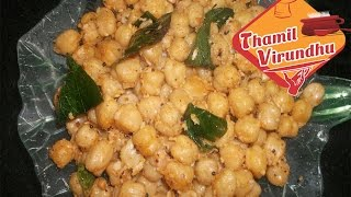 kovil sundal in Tamil ( English text ) – Fried chick peas recipe – easy m,Tamil Samayal,Tamil Recipes | Samayal in Tamil | Tamil Samayal|samayal kurippu,Tamil Cooking Videos,samayal,samayal Video,Free samayal Video
