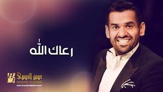 حسين الجسمي - رعاك الله