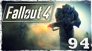 Fallout 4. #94: Зачистка от мутантов.