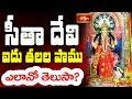 సీతా దేవి ఐదు తలల పాము - ఎలానో తెలుసా? || Hanumath Vaibhavam || Episode 8 || Bhakthi TV