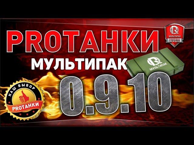 МодПак от PROТанки [9.10]  | Сборка лучших модов World of Tanks