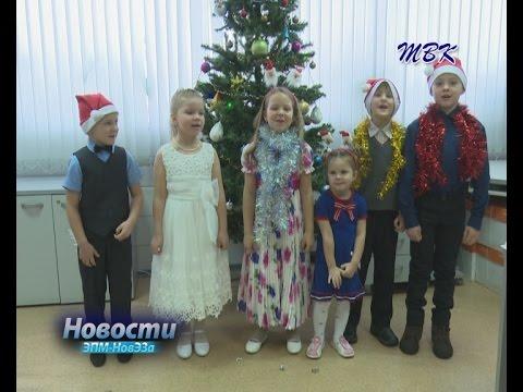 Работники НовЭЗа написали  к Новому года корпоративное поздравление, которое  исполнили  дети