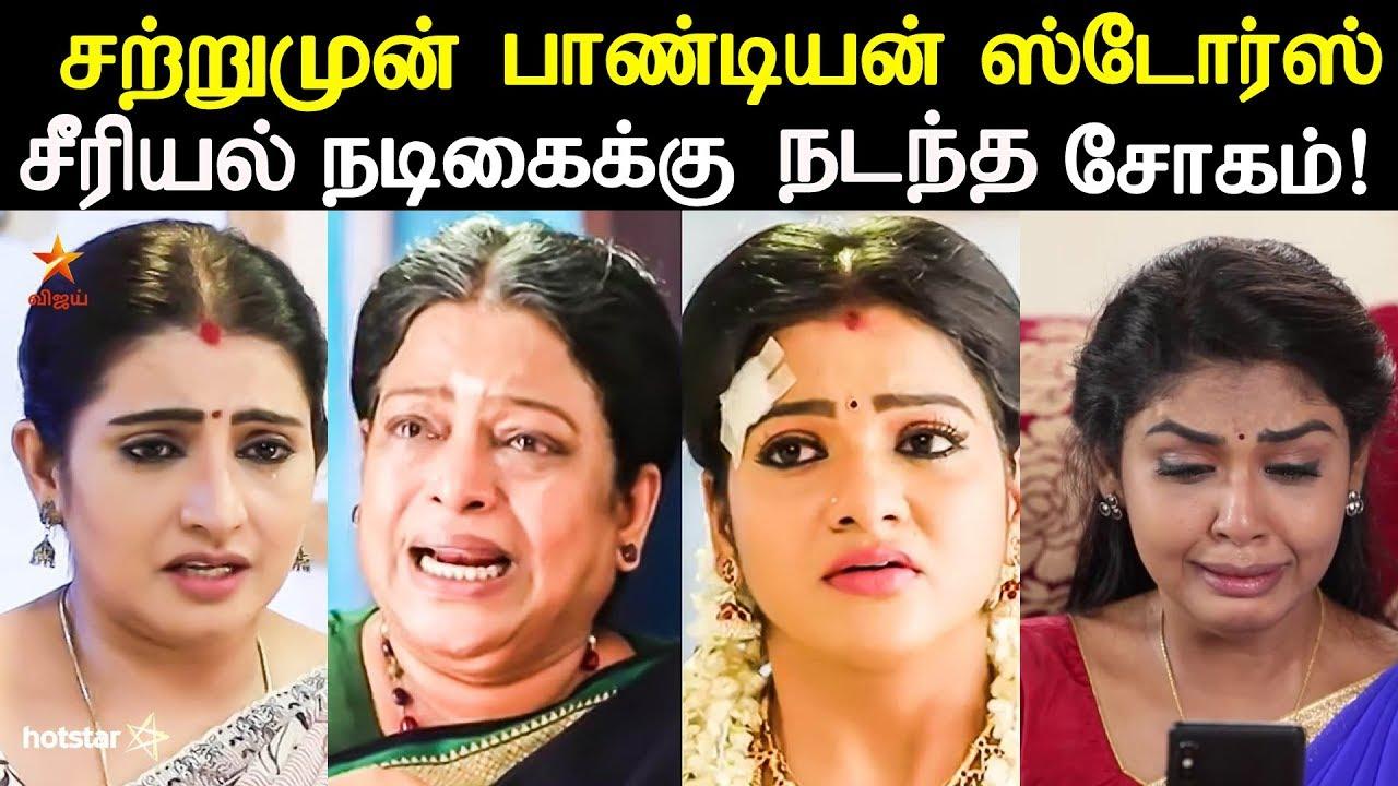 சற்றுமுன் பாண்டியன் ஸ்டோர்ஸ் சீரியல் நடிகைக்கு நடந்த சோகம் | Vijay Tv Pandian Stores Serial