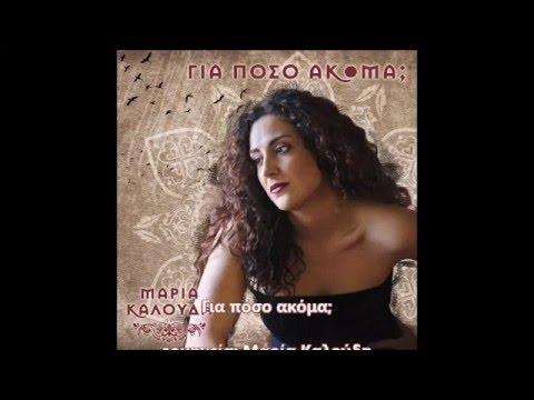 Νικόλας Λειβαδίτης - Μαρία Καλούδη - Για πόσο ακόμα;